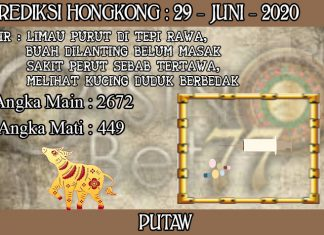 PREDIKSI TOGEL HONGKONG HARI SENIN 29 JUNI 2020